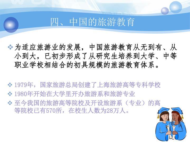 四、中国的旅游教育