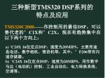 tms320 dsp