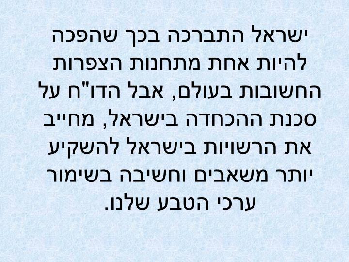 """ישראל התברכה בכך שהפכה להיות אחת מתחנות הצפרות החשובות בעולם, אבל הדו""""ח על סכנת ההכחדה בישראל, מחייב את הרשויות בישראל להשקיע יותר משאבים וחשיבה בשימור ערכי הטבע שלנו."""