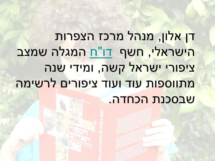 דן אלון, מנהל מרכז הצפרות הישראלי, חשף