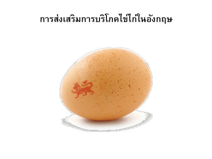 การส่งเสริมการบริโภคไข่ไก่ในอังกฤษ