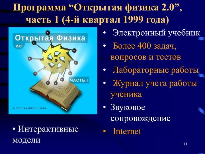 """Программа """"Открытая физика 2.0"""", часть 1 (4-й квартал 1999 года)"""