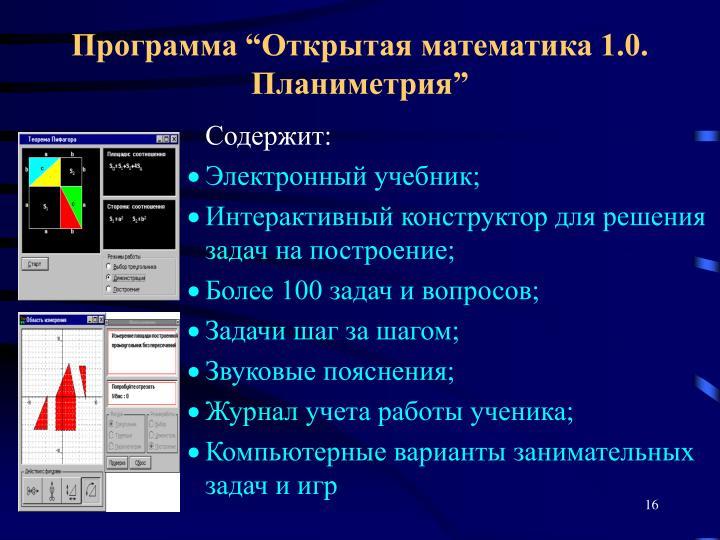 "Программа ""Открытая математика 1.0. Планиметрия"""