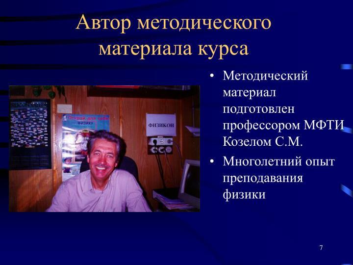 Автор методического материала курса