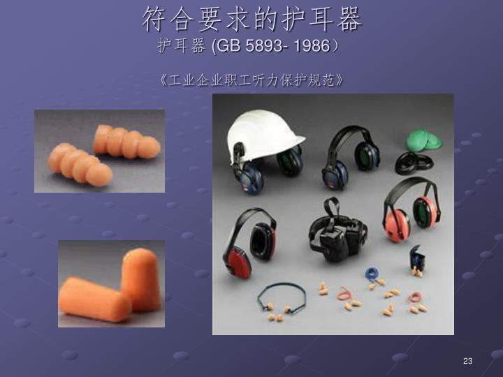 符合要求的护耳器