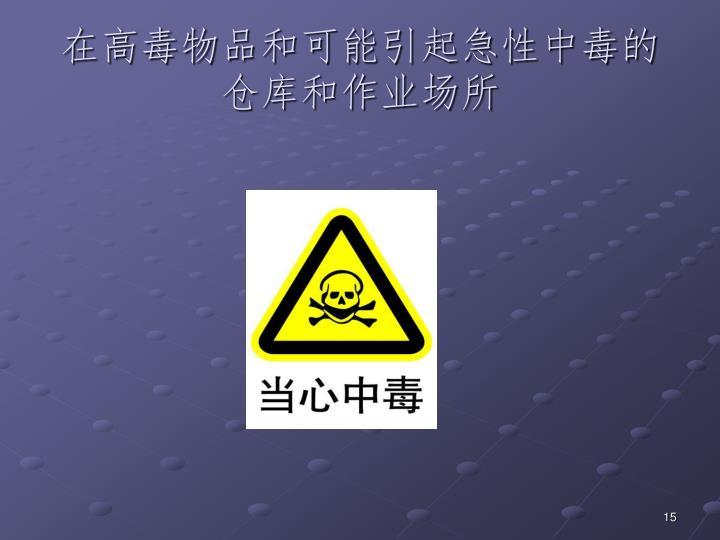 在高毒物品和可能引起急性中毒的仓库和作业场所