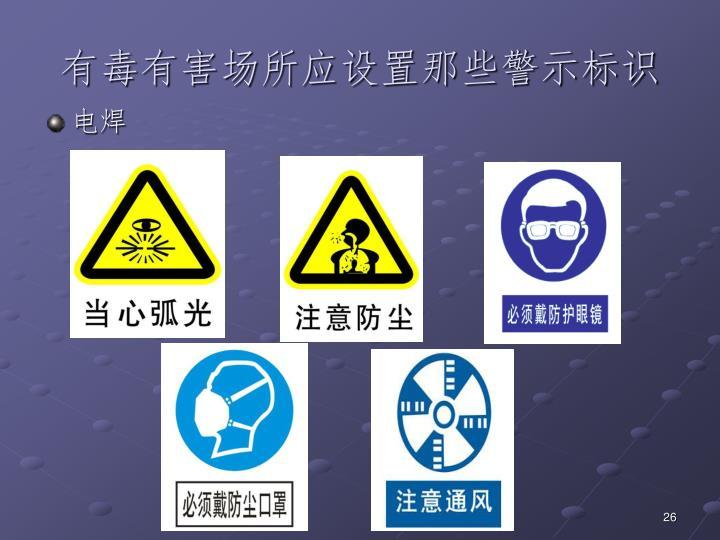 有毒有害场所应设置那些警示标识