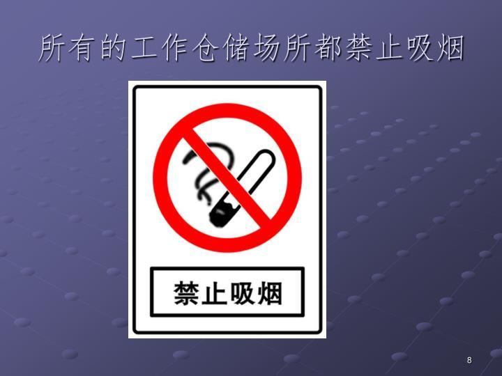 所有的工作仓储场所都禁止吸烟
