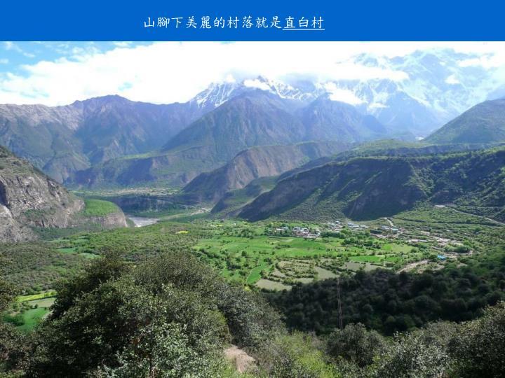 山腳下美麗的村落就是