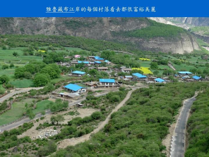 雅魯藏布江