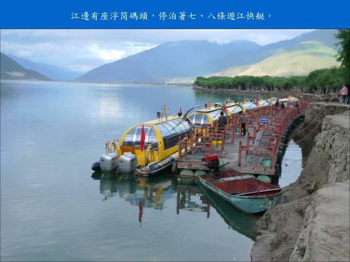 江邊有座浮筒碼頭,停泊著七、八條遊江快艇。