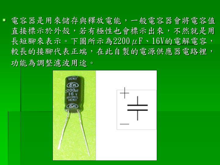 電容器是用來儲存與釋放電能,一般電容器會將電容值直接標示於外殼,若有極性也會標示出來,不然就是用長短腳來表示。下圖所示為