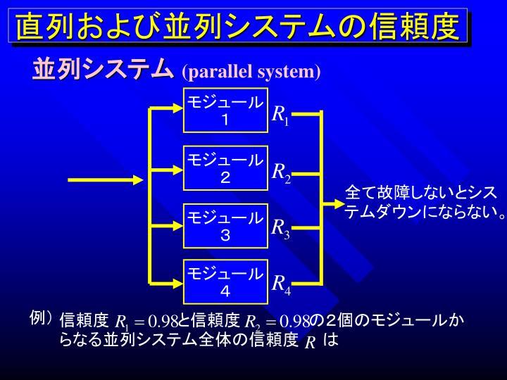 直列および並列システムの信頼度