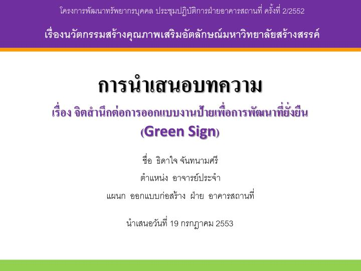 green sign n.