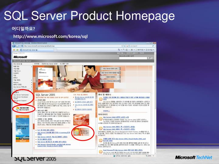 SQL Server Product Homepage