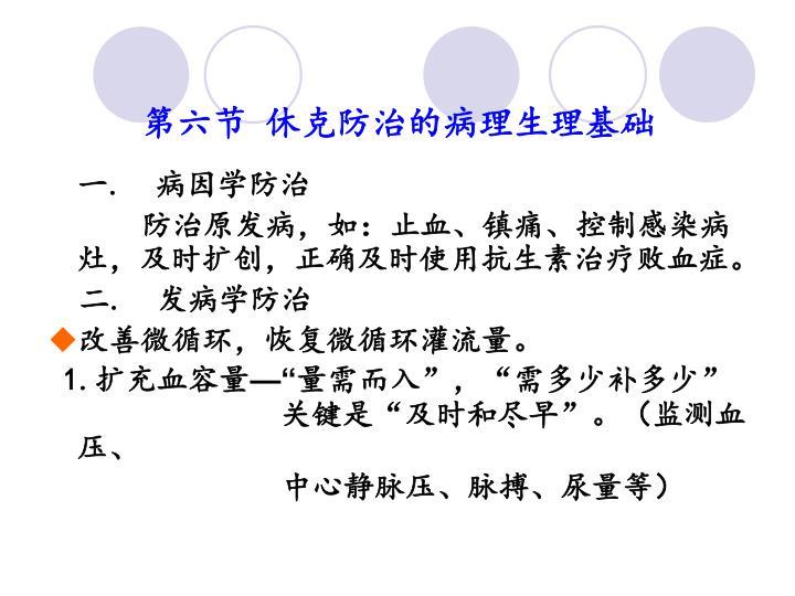 第六节 休克防治的病理生理基础