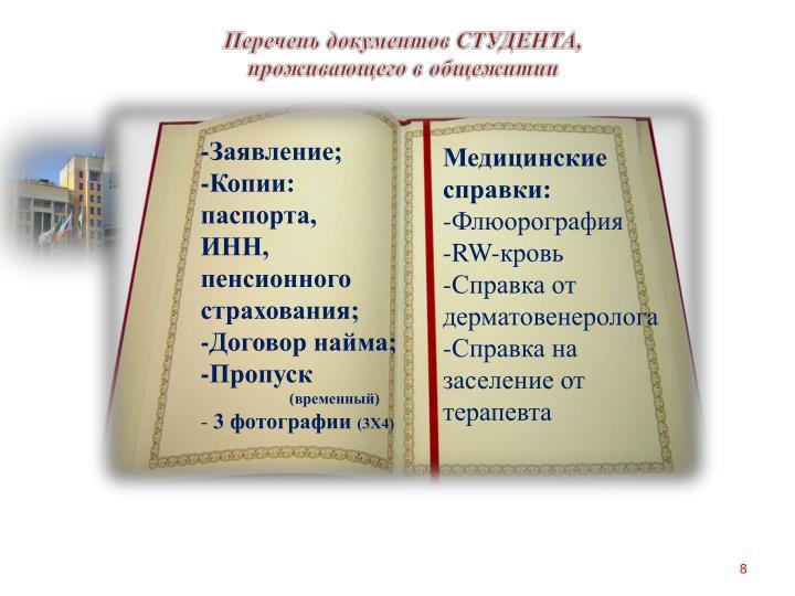 Перечень документов СТУДЕНТА,