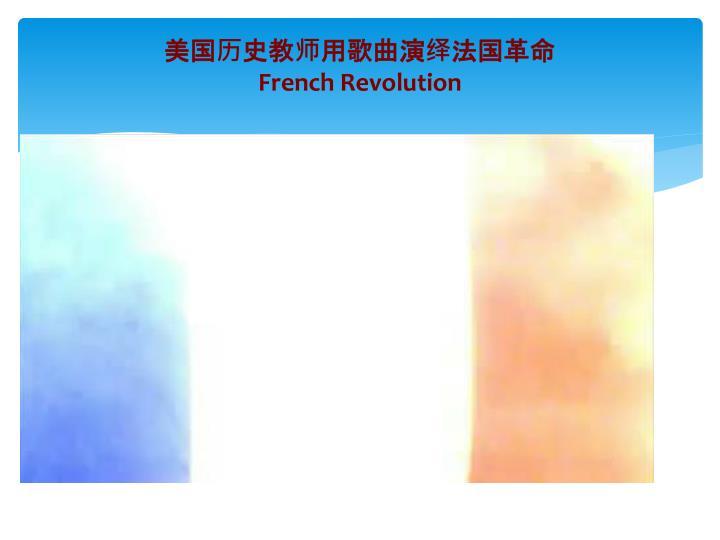 美国历史教师用歌曲演绎法国革命