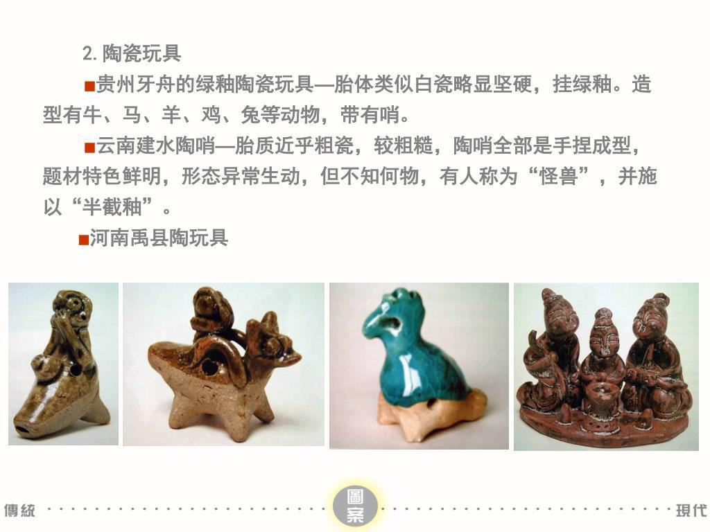 狗牙雕刻图案_PPT - 中 国 民间玩具 图 案 PowerPoint Presentation, free download - ID:5960580