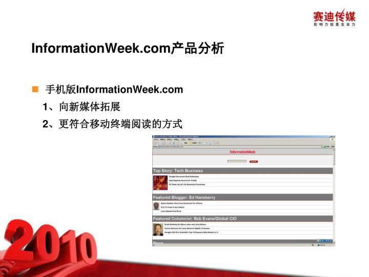 InformationWeek.com