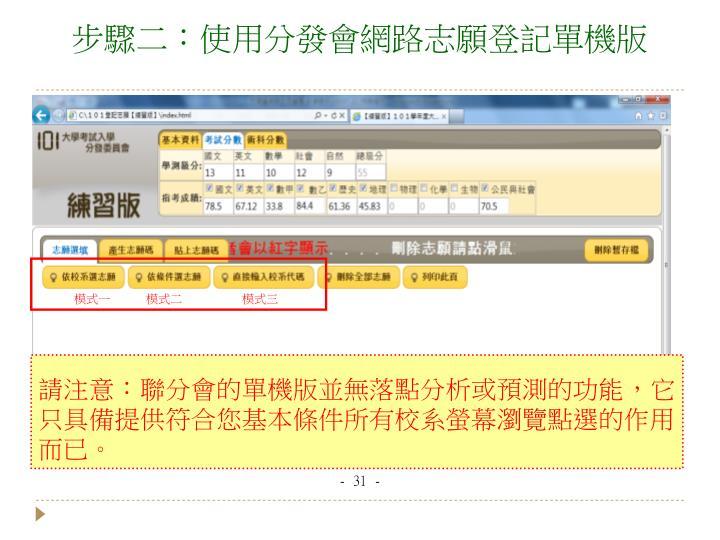 步驟二:使用分發會網路志願登記單機版