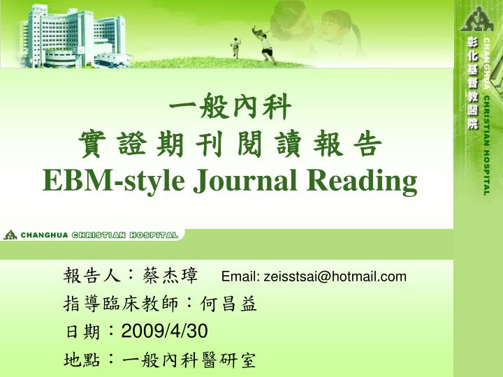 ebm style journal reading n.