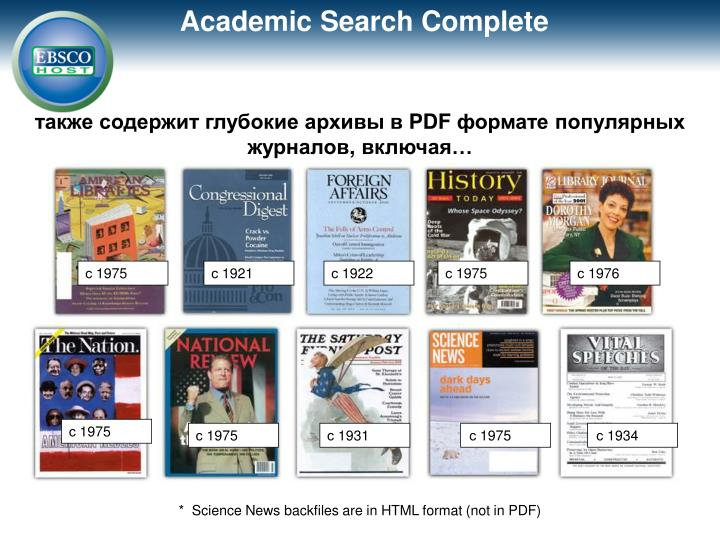 Academic Search Complete