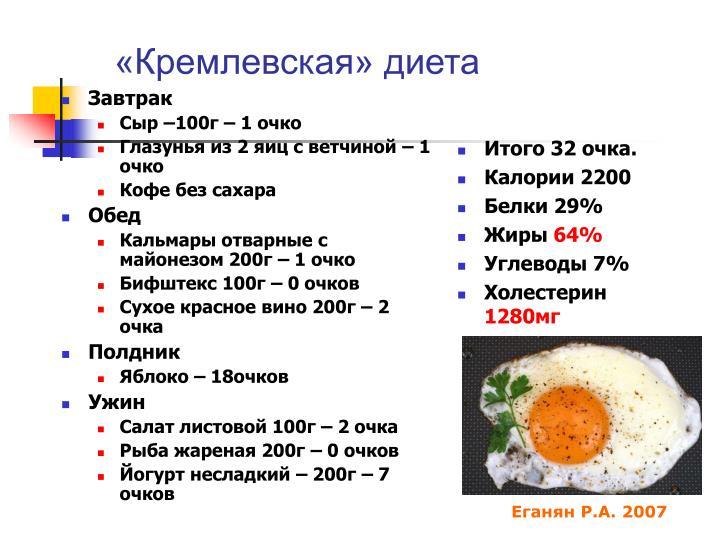 Кремлевская диета на похудения фото