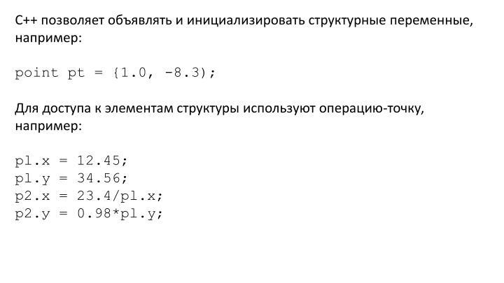 C++ позволяет объявлять и инициализировать структурные переменные, например