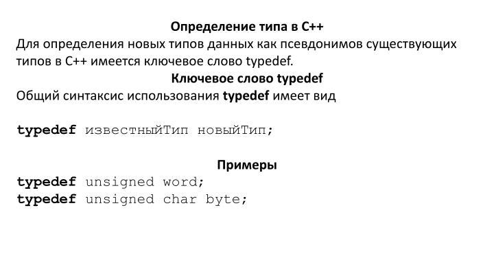 Определение типа в C++