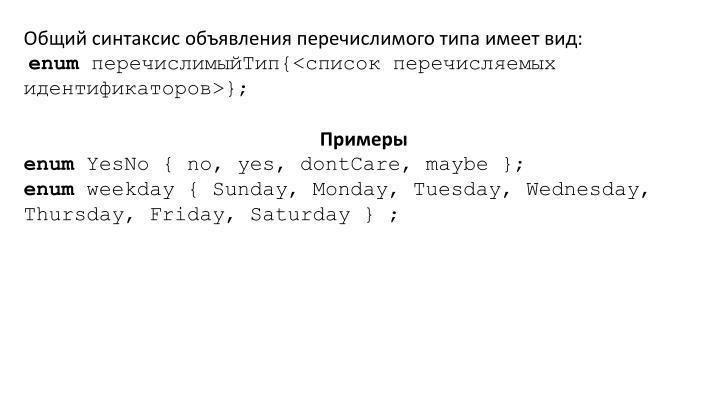 Общий синтаксис объявления перечислимого типа имеет вид: