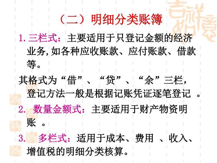 (二)明细分类账簿