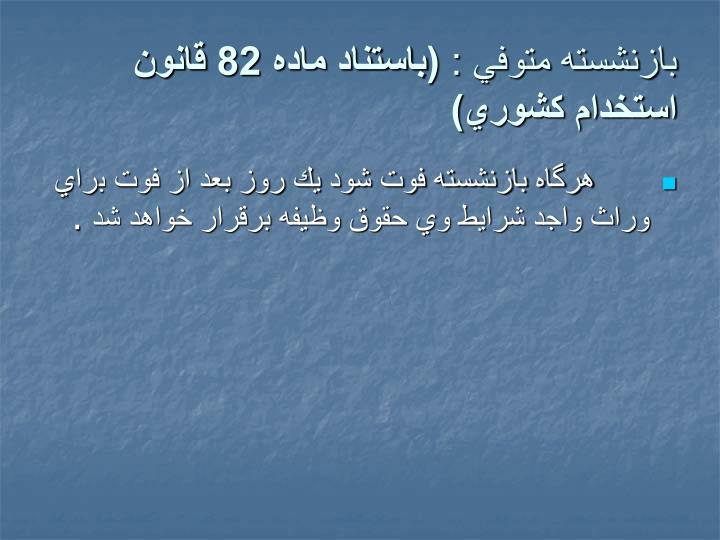 بازنشسته متوفي :