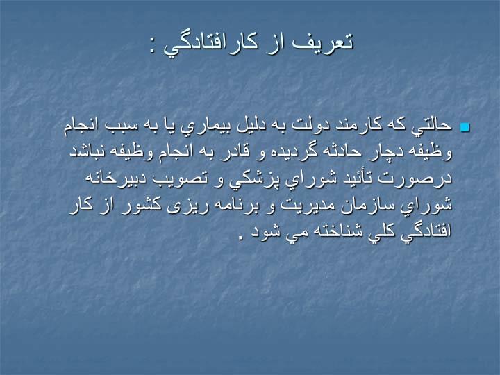 تعريف از كارافتادگي :