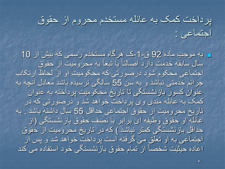 پرداخت کمک به عائله مستخدم محروم از حقوق اجتماعی :
