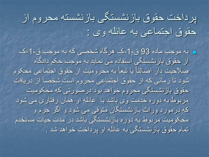 پرداخت حقوق بازنشستگی بازنشسته محروم از حقوق اجتماعی به عائله وی :