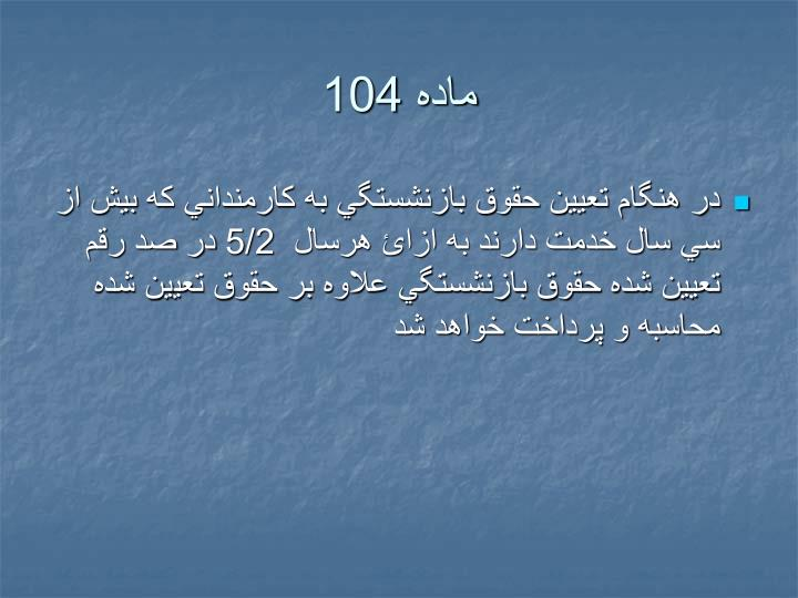 ماده 104