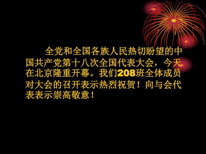 全党和全国各族人民热切盼望的中国共产党第十八次全国代表大会,今天在北京隆重开幕。我们