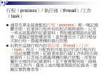 process thread task