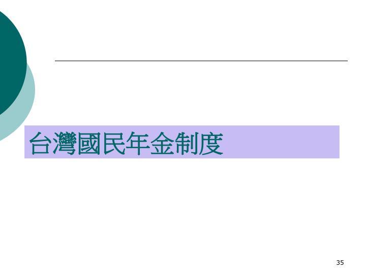 台灣國民年金制度
