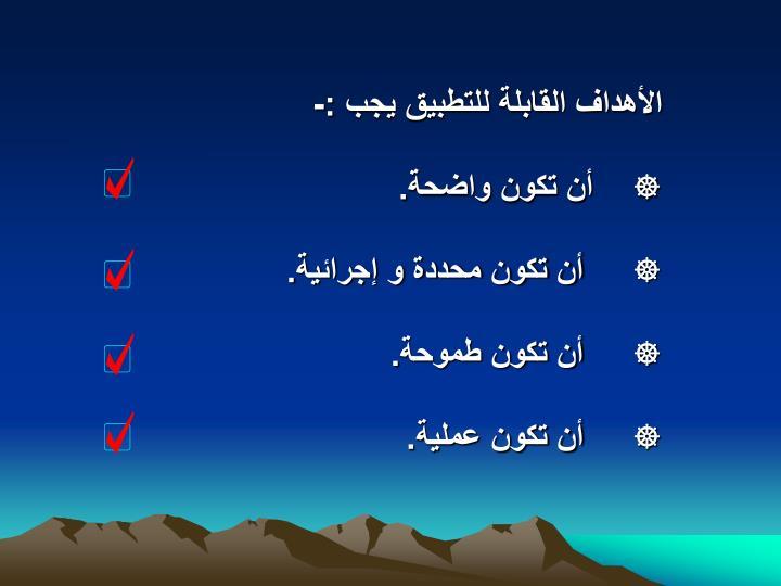 الأهداف القابلة للتطبيق يجب :-
