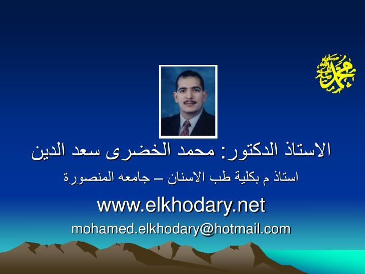 الاستاذ الدكتور: محمد الخضرى سعد الدين