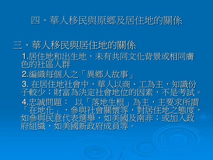 四、華人移民與原鄉及居住地的關係