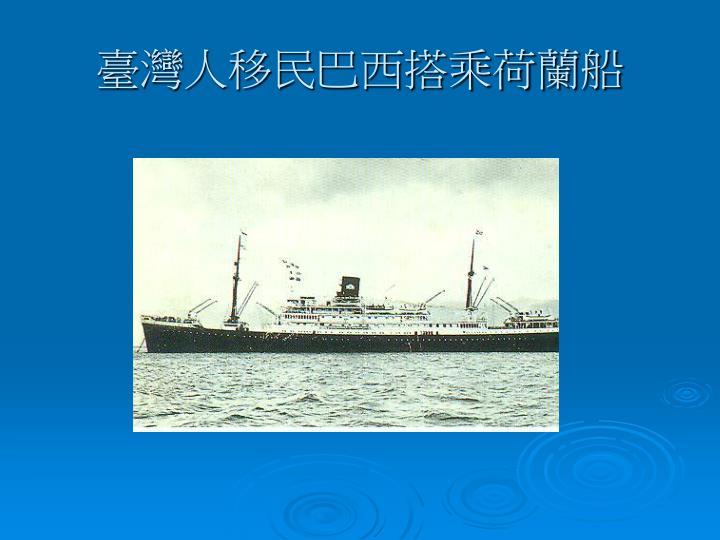 臺灣人移民巴西搭乘荷蘭船