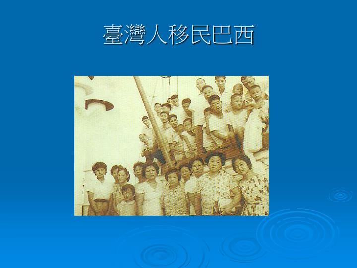 臺灣人移民巴西