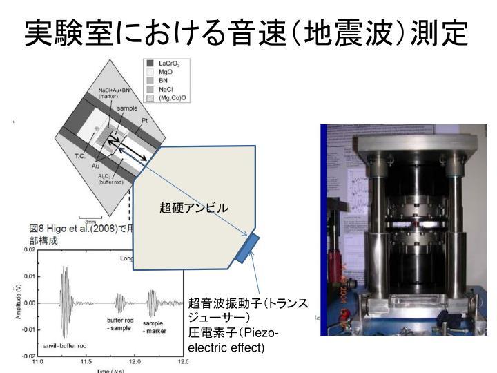 実験室における音速(地震波)測定
