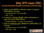 why rtf uses trc avoids potential double counting of the savings