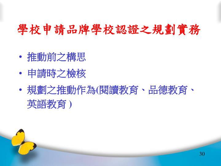 學校申請品牌學校認證之規劃實務