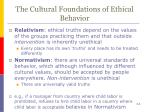 the cultural foundations of ethical behavior