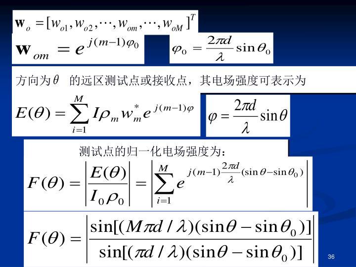 方向为   的远区测试点或接收点,其电场强度可表示为